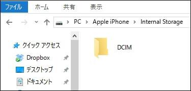 DCIMフォルダをダブルクリック