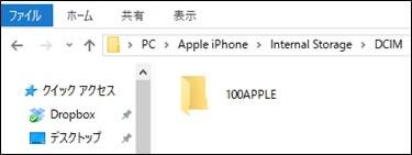 「100APPLE」フォルダをダブルクリック