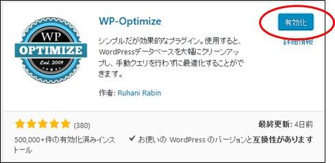 wo-install2