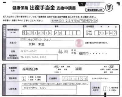 被保険者(申請者)記入欄