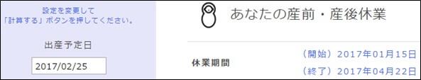 出産予定日(2017/02/25)