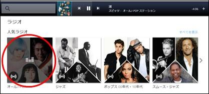 ラジオの選択画面