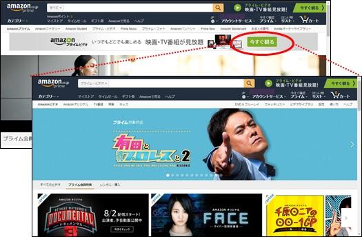 amazonサイトの起動画面