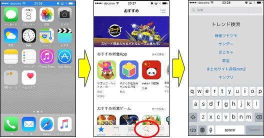 AppStoreの検索画面