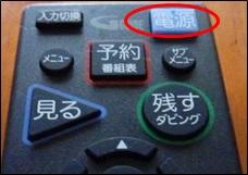 電源offボタン