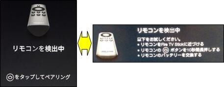 リモコン検出中の画面