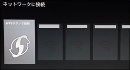 ネットワークの選択画面