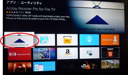 Airplay Receiverの選択画面
