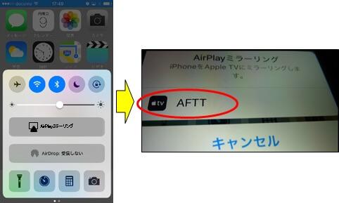 iphone側の設定画面