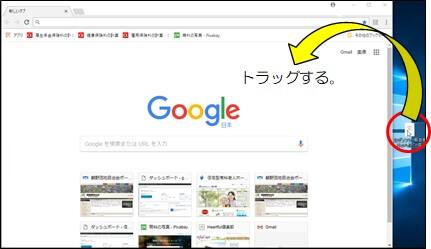 PDFをGoogleChromeにドラッグする画面