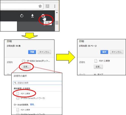 PDFで保存する画面遷移