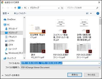 保存の実行画面