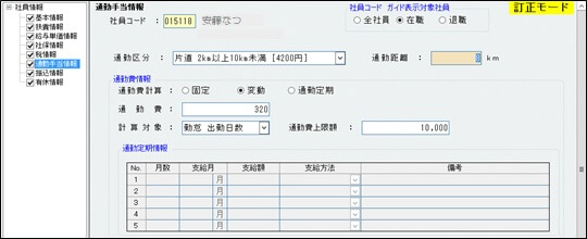 通勤費の設定画面