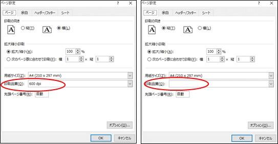 Excelページ設定の印刷品質の違い