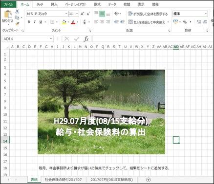 Excelを開いた画面