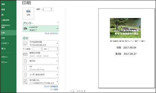 Excel印刷でPDFを選択