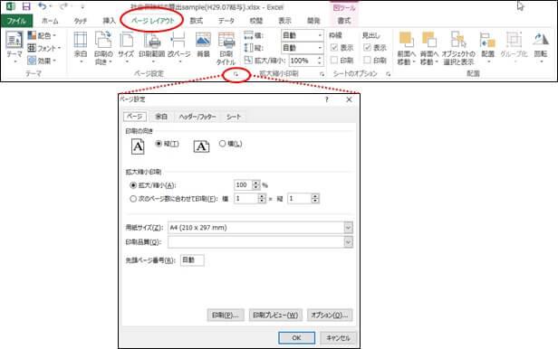 Excelのページ設定