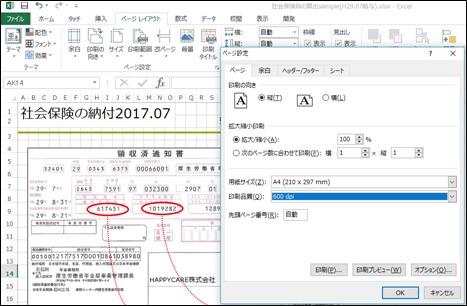 2ページ目の印刷品質の変更