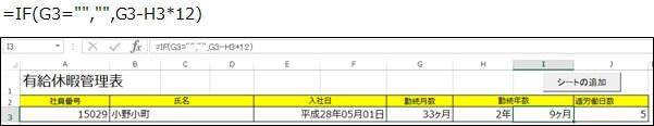 勤続年数と月数の算出方法