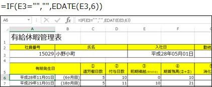 先頭行の有休発生日算定の関数