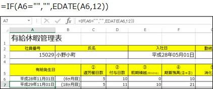 2行目以降の有休発生日算定の関数