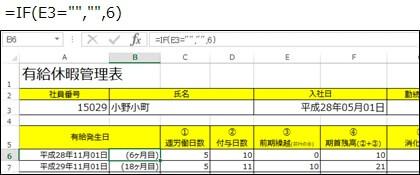 先頭行の経過月数算定の関数