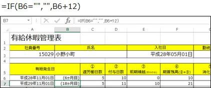 2行目以降の経過月数算定の関数