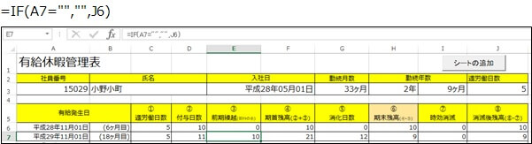 2行目以降の前期繰越算定の関数