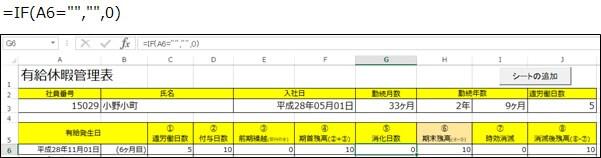 消化日数算定の関数