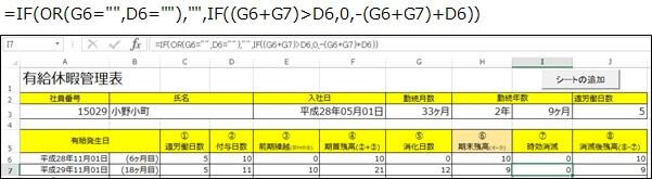 2行目以降の時効消滅算定の関数