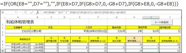 3行目以降の時効消滅算定の関数