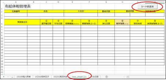 有給休暇管理表のシート追加