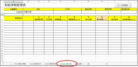 有給休暇管理表のシート名変更