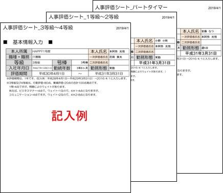評価シートの基本情報シート