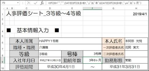 勤続年数の関数設定画面