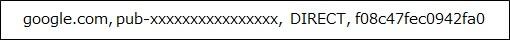 ads.txtに記載するコード