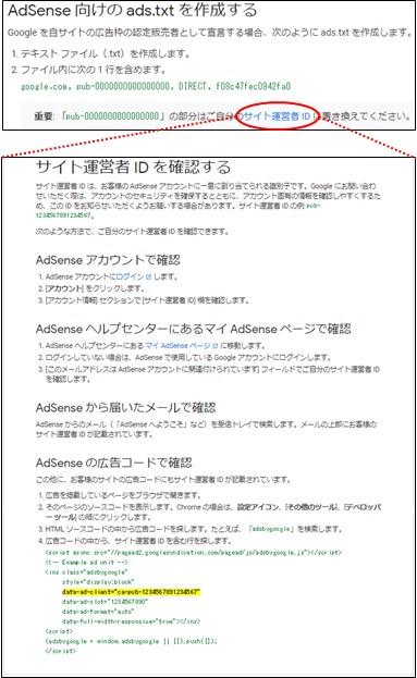 確認方法の記載されたWebページ