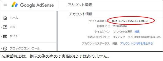 サイト運営者IDの記載されたアカウント情報画面