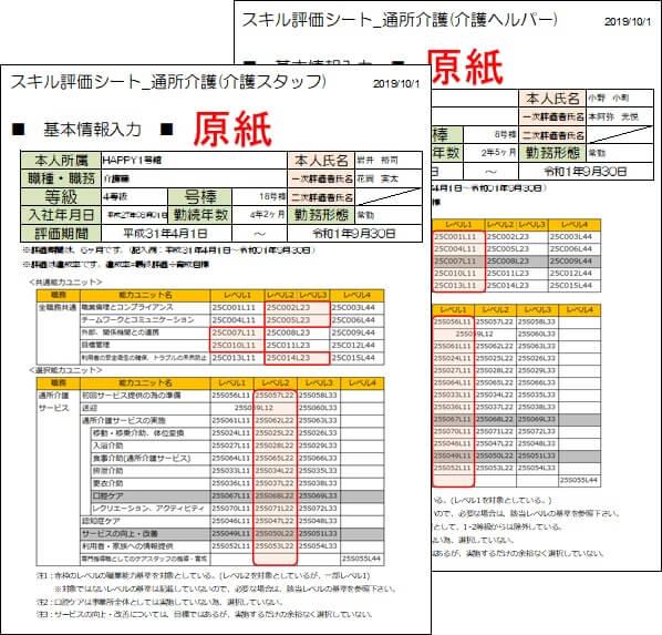 スキル評価シートの基本情報シート