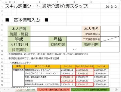 白紙の基本情報シート