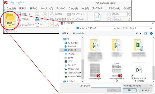 対象ファイルの選択
