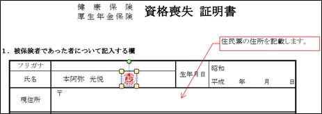 スタンプ(電子印鑑)位置の調整