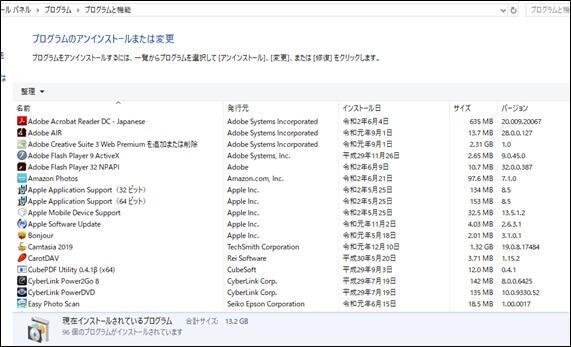 「プログラムのアンインストール」画面