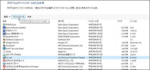 プログラムの選択された「アンインストール」画面