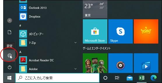 「設定」を選択したWindowsメニュー