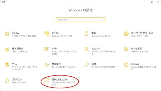 「更新とセクュリティ」を選択した「Windowsの設定」画面
