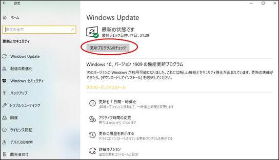 「更新プログラムのチェック」が選択された「WindowsUpdate」画面