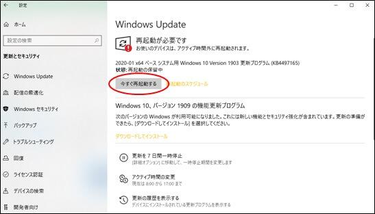 「今すぐ再起動する」ボタンが表示されたUpdate画面