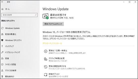 Updateが完了して「最新の状態です」と表示されたUpdate画面
