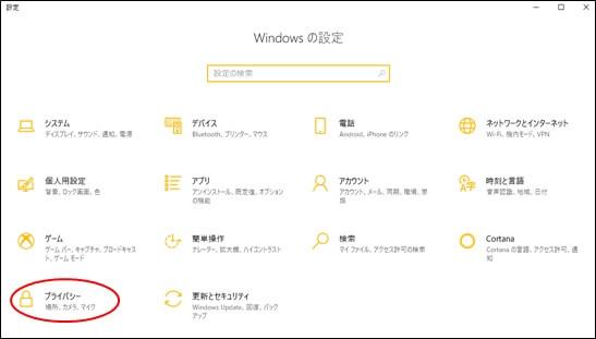 「プライバシー」を選択した「Windowsの設定」画面